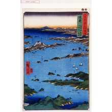 Utagawa Hiroshige: 「六十余州名所図会」「陸奥 松島風景富山眺望之☆図」 - Waseda University Theatre Museum