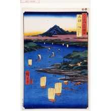 Utagawa Hiroshige: 「六十余州名所図会」「出羽 最上川月山遠望」 - Waseda University Theatre Museum