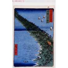 Utagawa Hiroshige: 「六十余州名所図会」「丹後 天の橋立」 - Waseda University Theatre Museum