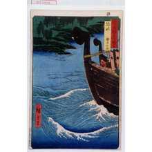 Utagawa Hiroshige: 「六十余州名所図会」「讃岐 焚火の社」 - Waseda University Theatre Museum