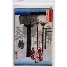 Utagawa Hiroshige: 「六十余州名所図会」「出雲 大社ほと/\の国」 - Waseda University Theatre Museum