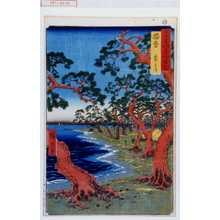 Utagawa Hiroshige: 「六十余州名所図会」「播磨 舞子の浜」 - Waseda University Theatre Museum