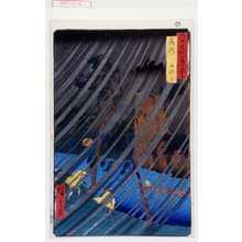 歌川広重: 「六十余州名所図会」「美作 山伏谷」 - 演劇博物館デジタル