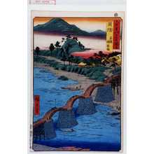 Utagawa Hiroshige: 「六十余州名所図会」「周防 岩国錦帯橋」 - Waseda University Theatre Museum