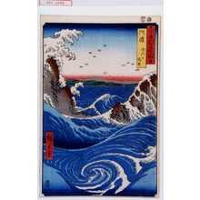 Utagawa Hiroshige: 「六十余州名所図会」「阿波 鳴戸の風波」 - Waseda University Theatre Museum