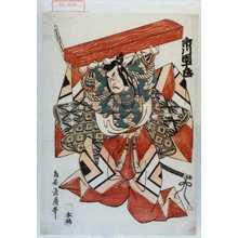 清広: 「市川団十郎」 - Waseda University Theatre Museum