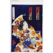Toyohara Kunichika: 「熊谷直実 市川団十郎」「無官太夫敦盛 中村福助」 - Waseda University Theatre Museum