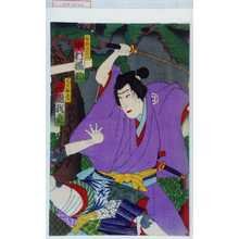 国政: 「白井ごん八 中村福助」「くも助松 片岡我童」 - Waseda University Theatre Museum