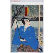 Toyohara Kunichika: 「宮城阿蘇次郎 片岡我童」 - Waseda University Theatre Museum