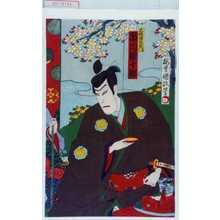 国政: 「不破伴左衛門 市川権十郎」 - Waseda University Theatre Museum