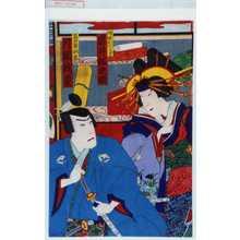 国政: 「傾城かつらぎ 岩井松之助」「名古屋山三 片岡我童」 - Waseda University Theatre Museum