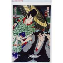 Toyohara Kunichika: 「玄坊 中村芝翫」「押勝 片岡我童」 - Waseda University Theatre Museum