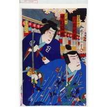 国政: 「名古屋山三 片岡我童」「白井権八 中村福助」 - Waseda University Theatre Museum