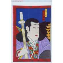 国政: 「義経 中村福助」 - Waseda University Theatre Museum
