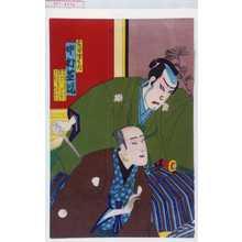 Toyohara Chikanobu: 「宿屋徳右衛門 中村芝翫」 - Waseda University Theatre Museum