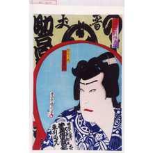 Toyohara Kunichika: 「当世形浴衣揃」「さくら丸 助高屋高助」 - Waseda University Theatre Museum
