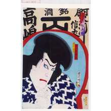Toyohara Kunichika: 「当世形浴衣揃」「清水義高 市川左団次」 - Waseda University Theatre Museum
