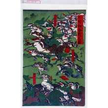 Kawanabe Kyosai: 「不可和合戦之図」 - Waseda University Theatre Museum