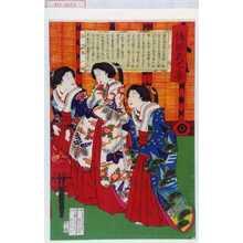 Utagawa Kuniaki: 「伝聞民之喜」 - Waseda University Theatre Museum