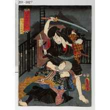 Utagawa Kunisada: 「見立やみづくし よくのやみ」「石川五右衛門」 - Waseda University Theatre Museum