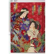 Toyohara Kunichika: 「静御前 助高屋高助」「巴御前 市川団十郎」「はんがく女 中村芝翫」 - Waseda University Theatre Museum