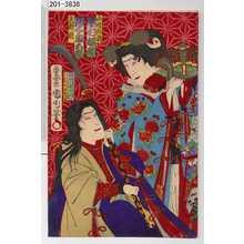 Toyohara Kunichika: 「山吹御前 中村福助」「更科姫 尾上菊五郎」 - Waseda University Theatre Museum