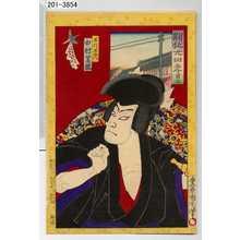 Toyohara Kunichika: 「開化廿四好」「石川五右衛門 中村芝翫」 - Waseda University Theatre Museum