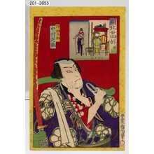 Toyohara Kunichika: 「開化廿四好」「野晒五助 中村芝翫」 - Waseda University Theatre Museum