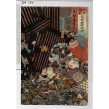 歌川国芳: 「和田合戦義秀惣門押礎」 - 演劇博物館デジタル