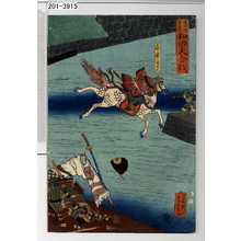 Utagawa Yoshikazu: 「建保元夏五月和田合戦」 - Waseda University Theatre Museum
