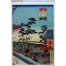Utagawa Sadahide: 「平等院而源平総門合戦之図」 - Waseda University Theatre Museum
