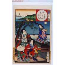 Toyohara Chikanobu: 「雪月花」「摂津 須磨月 むら雨 行平 松風」 - Waseda University Theatre Museum