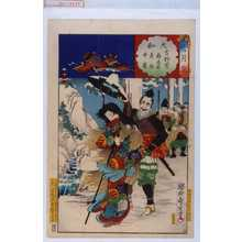 Toyohara Chikanobu: 「雪月花」「大和 吉野雪 静御前 義経 弁慶」 - Waseda University Theatre Museum