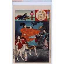 Toyohara Chikanobu: 「雪月花」「山城 嵯峨月 弾正仲国 小勾の局」 - Waseda University Theatre Museum