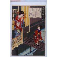 Toyohara Kunichika: 「現時五十四情 第三十一号」 - Waseda University Theatre Museum