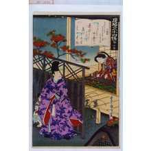 Toyohara Kunichika: 「現時五十四情 第六号」 - Waseda University Theatre Museum