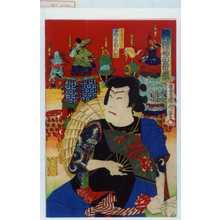 Toyohara Kunichika: 「花競神田祭礼」「鳶ノ者寺嶋の音 尾上菊五郎」 - Waseda University Theatre Museum