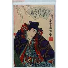 Toyohara Kunichika: 「綱よし公 片岡我童」「おさめのかた 助高屋高助」「☆津弥太朗 市川団十郎」 - Waseda University Theatre Museum
