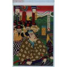国政: 「木下藤吉郎 市川団十郎」 - Waseda University Theatre Museum