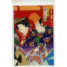 Toyohara Kunichika: 「右大将頼朝 中村芝翫」 - Waseda University Theatre Museum
