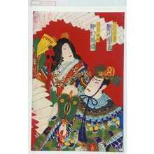 Toyohara Kunichika: 「日吉将軍高吉 市川団十郎」「高吉の政所 中村福助」 - Waseda University Theatre Museum