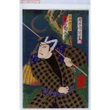 Toyohara Chikanobu: 「直助権兵衛 尾上菊五郎」 - Waseda University Theatre Museum