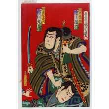 Toyohara Kunichika: 「間者藤九郎 市川団六」「蜂須賀小六 市川九蔵」 - Waseda University Theatre Museum
