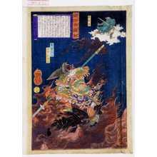 Tsukioka Yoshitoshi: 「通俗西遊記」「孫悟空」「聖嬰文王 又号紅孩児」 - Waseda University Theatre Museum
