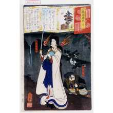 Ochiai Yoshiiku: 「今様擬源氏 十」「瀧夜叉姫」「荒猪丸」 - Waseda University Theatre Museum