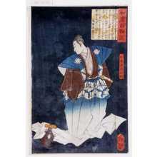Tsukioka Yoshitoshi: 「和漢百物語」「仁木弾正直則」 - Waseda University Theatre Museum