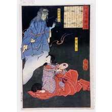 Tsukioka Yoshitoshi: 「和漢百物語」「伊賀局」「藤原仲成霊」 - Waseda University Theatre Museum