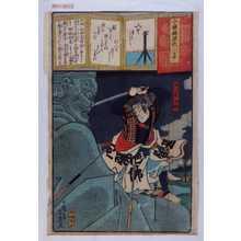 Ochiai Yoshiiku: 「今様擬源氏 十四」 - Waseda University Theatre Museum
