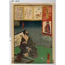 Ochiai Yoshiiku: 「今様擬源氏 十七」「僧清玄」 - Waseda University Theatre Museum