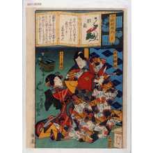 Ochiai Yoshiiku: 「今様擬源氏 二十」 - Waseda University Theatre Museum